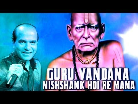 Guru Vandana - Nishshank Hoi Re Mana | Shri Swami Samarth | Suresh Wadkar | Times Music Spiritual