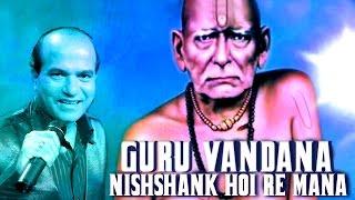 Guru Vandana, Nishshank Hoi Re Manaa | Suresh Wadkar