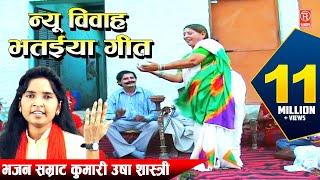 भईया ऐसो लइओ भात - गाँव की औरतें भात में जम के नाची !! Bhaiya Aiso Laiyo Bhaat !! Vivah Bhat Geet