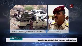 كاميرا يمن شباب ترافق تقدم الجيش الوطني في معارك البيضاء | مع العميد الركن عبدالرب الاصبحي