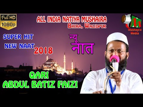 QARI ABDUL BATIN FAIZI, Bhira, Walidpur, All India Natiya Mushaira, 2018.