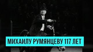 117 лет клоуну Михаилу Румянцеву