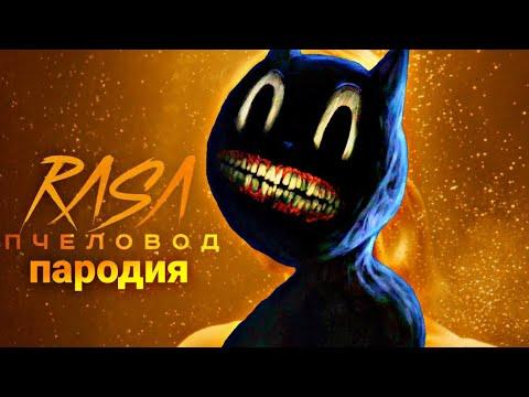Страшный кот мультфильм