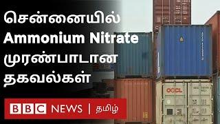 Ammonium Nitrate in Chennai : சுங்கத்துறை Vs மாசு கட்டுப்பட்டு வாரியம் – முரண்பாடான தகவல்கள்