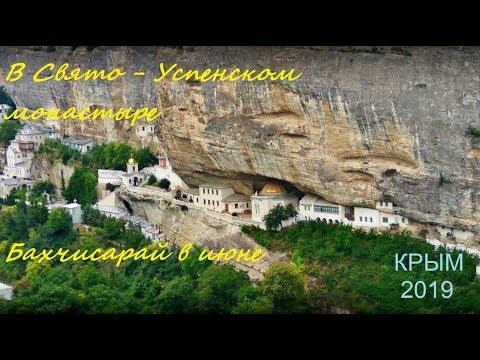 Свято-Успенский пещерный монастырь, Крым 2019, Бахчисарай 29 июня