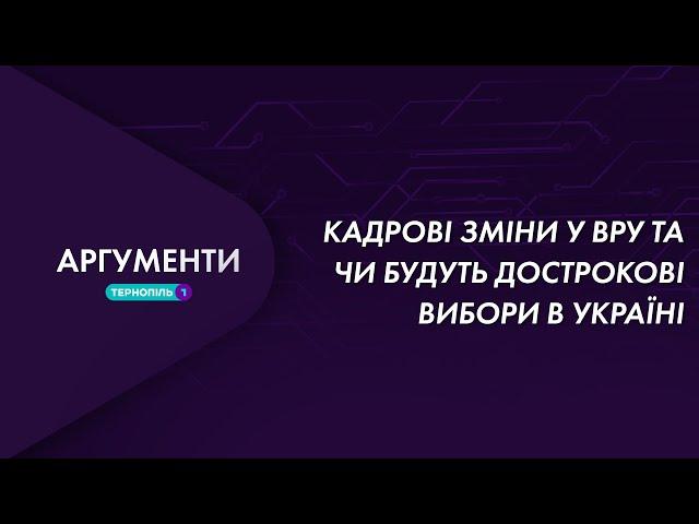 Кадрові зміни у ВРУ та чи будуть дострокові вибори в Україні | Аргументи 08.10.2021