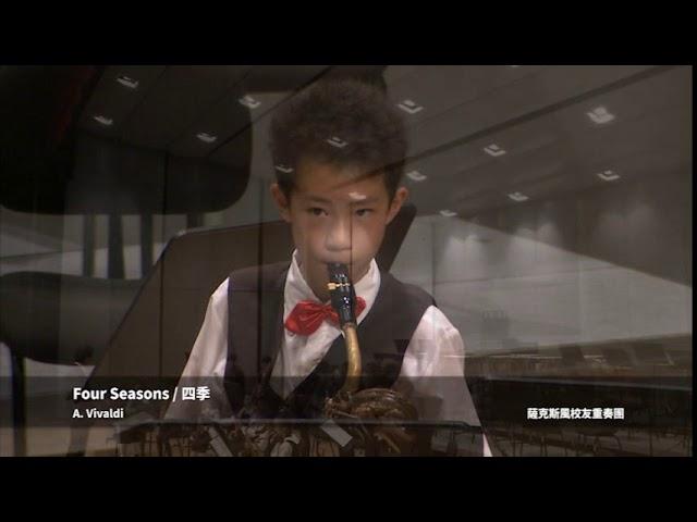 2018 潭陽薩克斯風重奏團