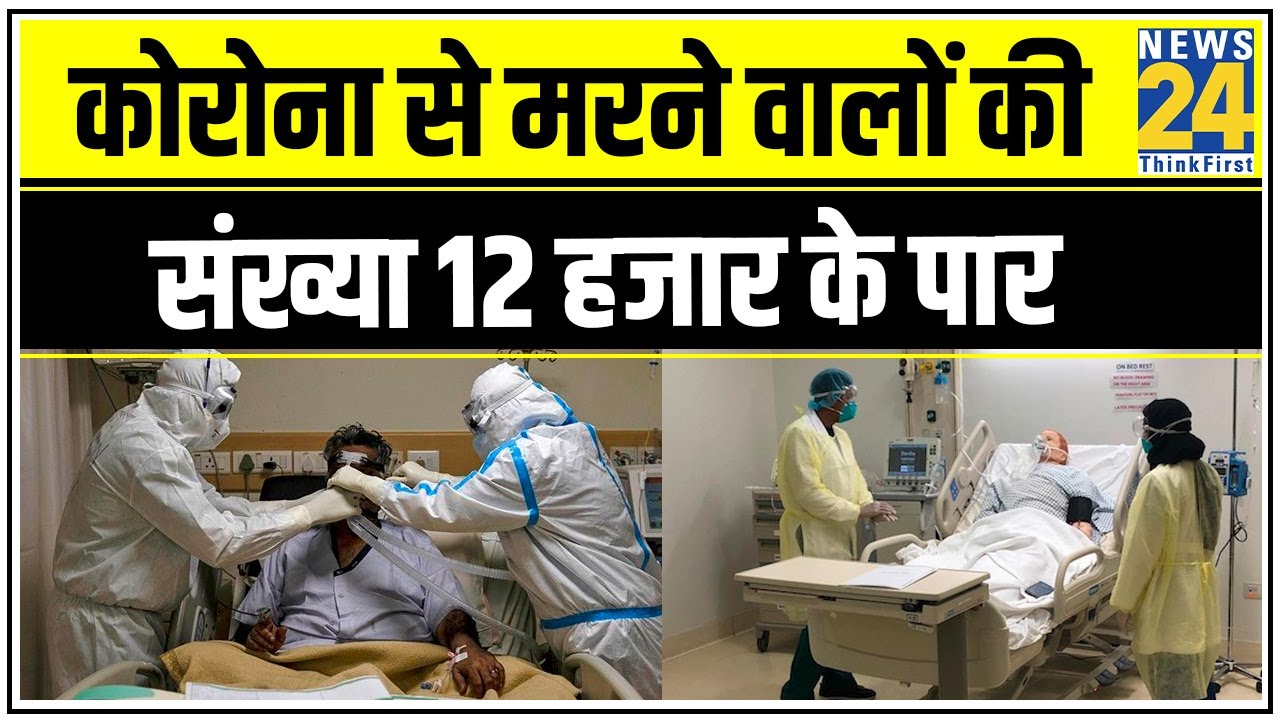 Maharashtra- कोरोना से मरने वालों की संख्या 12 हजार के पार, 24 घंटों में आए 8240 नए मामले, 176 मौतें