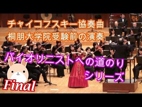 チャイコフスキー ヴァイオリン協奏曲*バイオリニストへの道のりシリーズVol.10-1 Tchaikovsky Violin Concerto Op.35