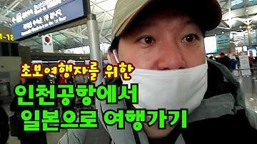처음가는 해외,일본여행 - 인천공항 이용 주의점과 꿀팁 정리