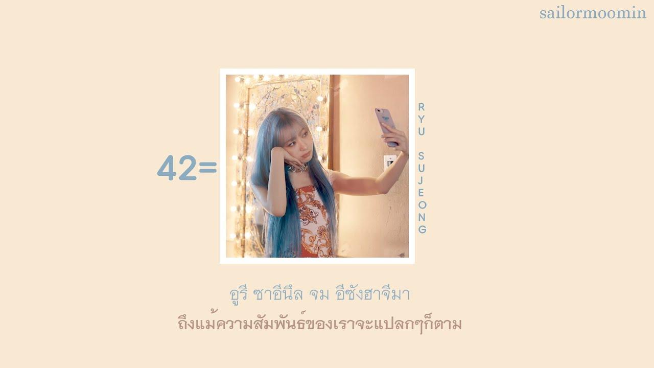 [THAISUB | KARAOKE] Ryu Sujeong (류수정) - 42= #เซเลอร์มูมิน