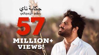 حكاية ناي - صلاح الزدجالي | Salah AlZadjali - 7ekayat Nai