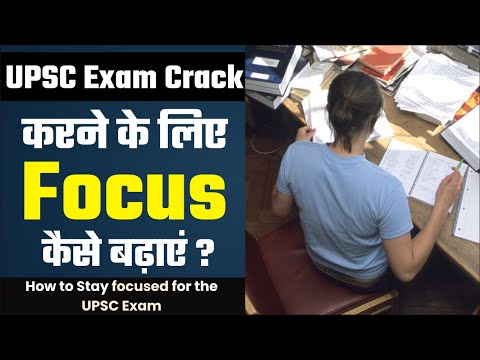 How to Stay Focused while Studying for UPSC | Tips to stay focus during UPSC |  Prabhat Exam