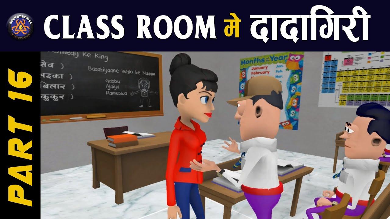 Download KOMEDY KE KING || CLASS ROOM ME DADAGIRI PART 16 || TEACHER VS STUDENTS (KKK NEW FUNNY VIDEO)