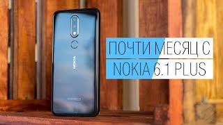 Опыт использования Nokia 6.1 Plus (Nokia X6) - где NFC и как скрыть бровь на Android One.