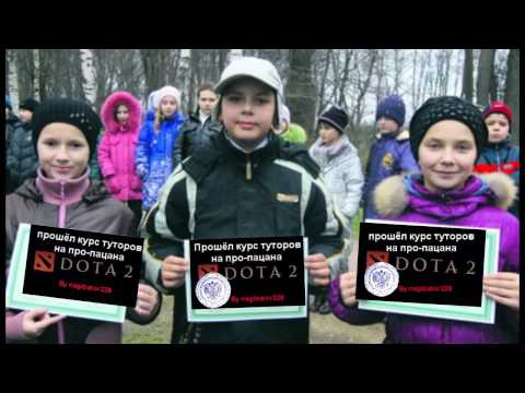 видео: dota2 Светлячок добрячок   Тутор №10
