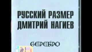 Делай дело Русский размер Дмитрий Нагиев