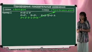 Однородные показательные уравнения