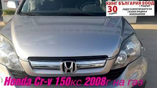 Газов инжекцион на Honda Cr-v 2.0 150кс 2008г King MP48OBD Монтирана от Кинг България ЕООД