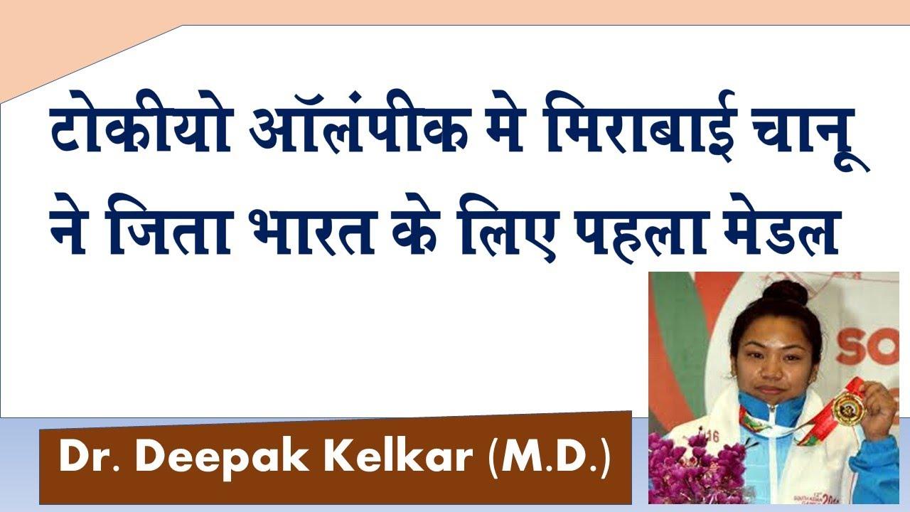 Tokyo Olympics me Mirabai Chanu ne jita Bharat ke liye pahla medal - Dr.  Kelkar(MD) #Psychiatrist