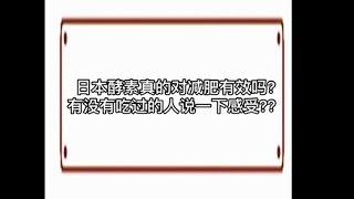 日本酵素真的对减肥有效吗?有副作用吗?有没有吃过的人说一下感受?? 日本の酵素って本当にダイエット効果あるの?