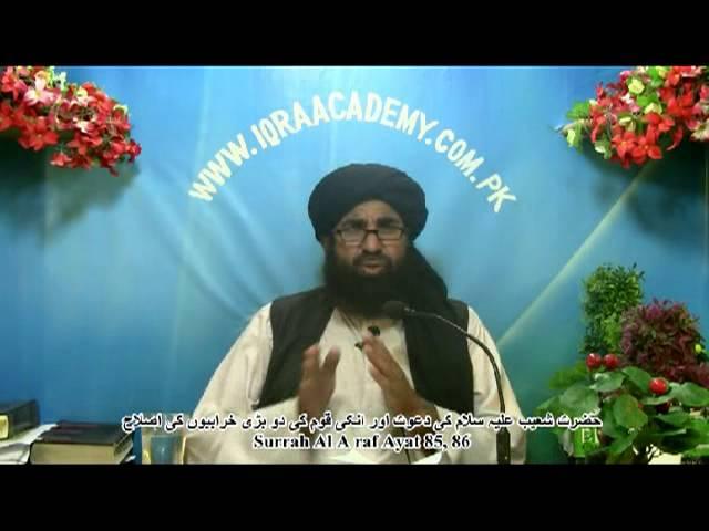 Hazrat Shoaib A S ki Dawat Aur Un ki Qoum ki 2 Bari Kharbio ki Islah  Surrah Al A raf Ayat 85 part 2