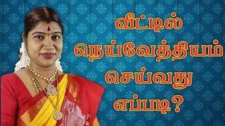 வீட்டில் நெய்வேத்தியம் செய்வது எப்படி | Neivedhyam in home | Desa Mangayarkarasi | தேசமங்கையர்க்கரசி