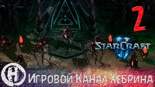 Прохождение StarCraft 2 Legacy of the Void - Часть 2
