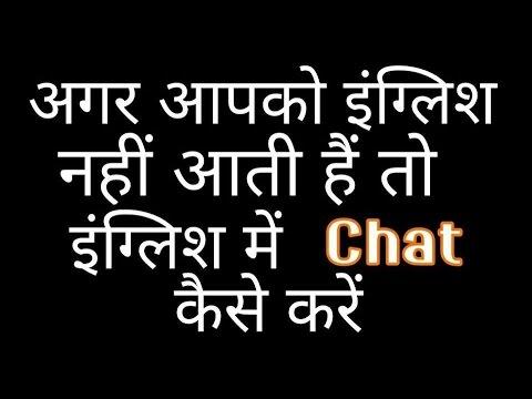 अगर आपको इंग्लिश नहीं आती है। तो इंग्लिश में Chat कैसे करें।