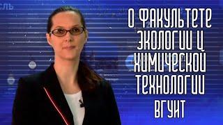 О факультете экологии и химической технологии [ВГУИТ]