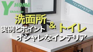 【〇〇で差がつく】洗面所&トイレのインテリアのポイント 実例で分かりやすく紹介 収納・小物・観葉植物・壁紙・床材すべて解説