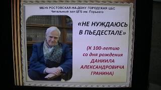 ВИДЕОБЕСЕДА № 28. Даниил Гранин. К 100-летию со дня рождения