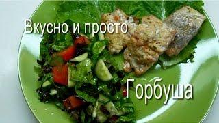 Вкусно и просто: Как приготовить быстро горбушу в духовке. Пошаговые рецепты, видео.