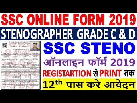 SSC Stenographer Grade C & D Online Form 2019 || How To Fill SSC Steno Grade C & D Online Form 2019