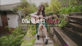 """이달의 소녀/희진 (LOONA/HeeJin) """"ViViD (100% Real Live)"""""""