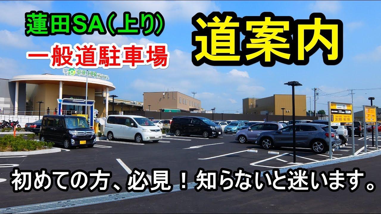 サービス エリア 蓮田 蓮田サービスエリア(下り線)レストラン