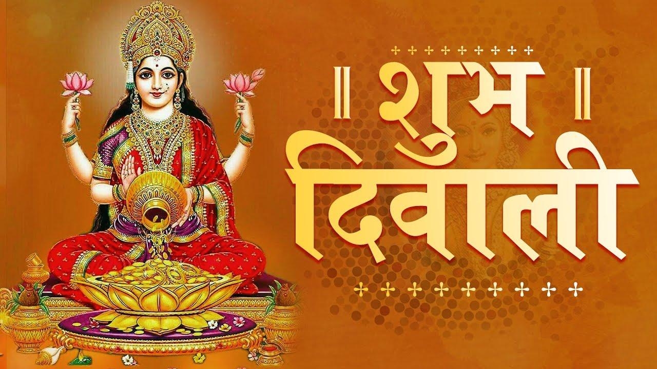 Happy Diwali 3d Wallpaper Om Jai Laxmi Mata Mahalaxmi Mantra Aartiyan Gayatri