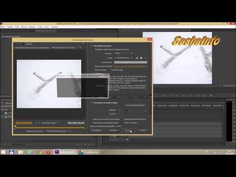 Как сохранить видео в Adobe Premiere Pro CC 7.2.1