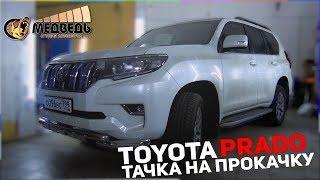 "Toyota Land Cruiser Prado -  СТУДИЯ ""МЕДВЕДЬ"""