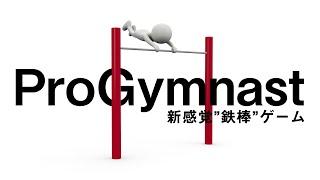 可笑しいことしか起こらないハチャメチャ鉄棒ゲーム【Pro Gymnast】