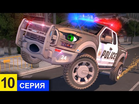 Мультики про машинки. Полицейские машинки должны уберечь самые дорогие фары. Новый мультфильм 2020