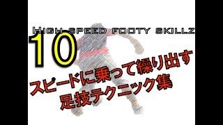 スピードに乗った状態での抜き技テクニック集10 High speed Dribbling feint skills 10