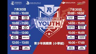 Publication Date: 2021-07-29   Video Title: RoboMaster 2021 青少年挑戰賽(香港站) 小學