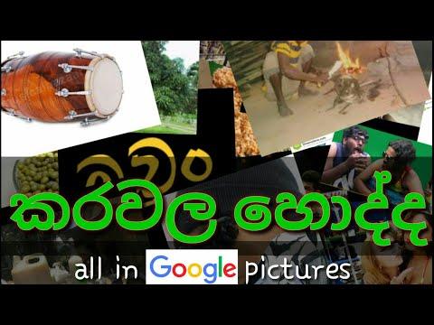 Karawala Hodda(google Pictures)-කරවල හොද්ද