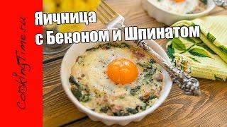 Запеченная ЯИЧНИЦА с БЕКОНОМ и ШПИНАТОМ - очень вкусный завтрак / простой рецепт / Eggs Spinach
