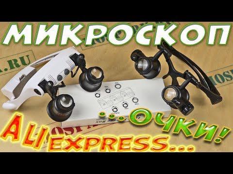 Очки-микроскоп с Aliexpress (очки часовщика)