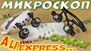 Aliexpress (ko'zoynak watchmaker)bilan ko'zoynak, mikroskop