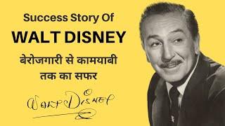 Walt Disney Biography In Hindi | Motivational Video | Success Story Of Walt Disney