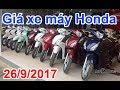 Honda Vision giảm giá nhẹ. Cập nhật giá xe Honda ngày 26/9/2017 trên toàn quốc