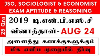 2019 TNPSC PREVIOUS QUESTION PAPER JSO, SOCIOLOGIST & ECONOMIST - APTITUDE FULLY SOLVED IN SHORTCUT